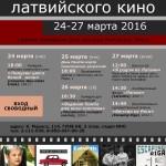 Афиша ДЛК-2016 А3